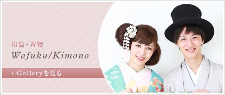 和装・着物 Wafuku/Kimono
