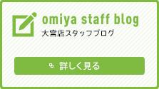 大宮店スタッフブログ