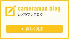 カメラマンブログ
