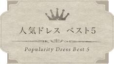 人気ドレス ベスト5