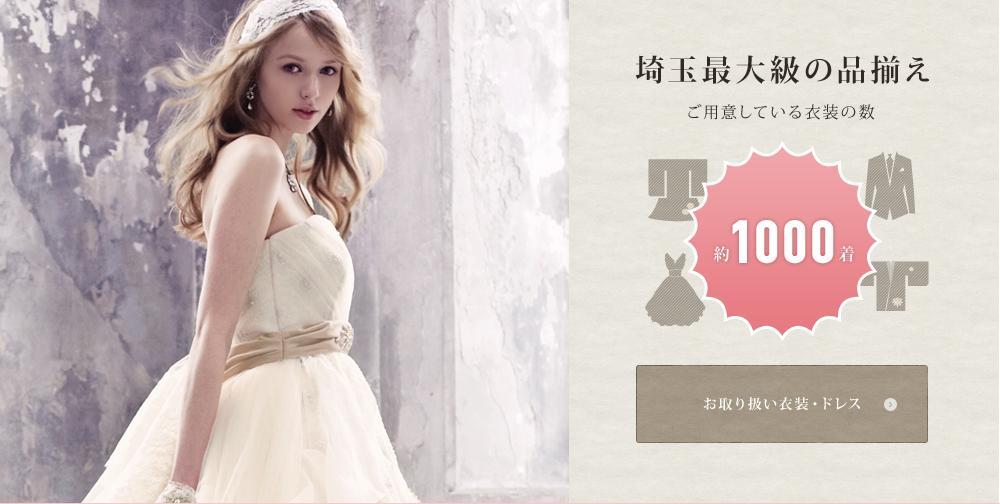 埼玉最大級の品揃え ご用意している衣装の数 約1000着