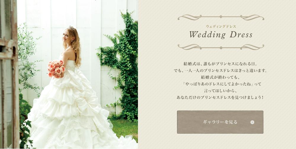 ウェディングドレス 結婚式は、誰もがプリンセスになれる日。でも、一人一人のプリンセスドレスはきっと違います。結婚式が終わっても、「やっぱりあのドレスにしてよかったね」って言ってほしいから、あなただけのプリンセスドレスを見つけましょう! キヌヤ・ブライダルスクエアが一番素敵なあなたをプロデュースします。