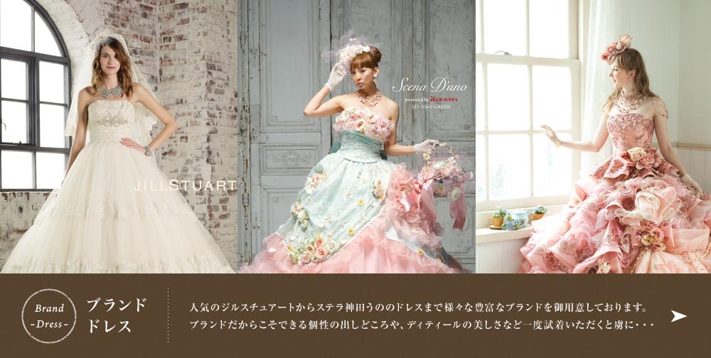 ブランドドレス 人気のジルスチュアートからステラ神田うののドレスまで様々な豊富なブランドを御用意しております。ブランドだからこそできる個性の出しどころや、ディティールの美しさなど一度試着いただくと虜に・・・