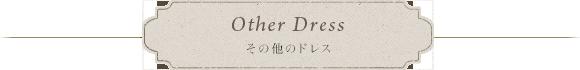 other その他のドレス